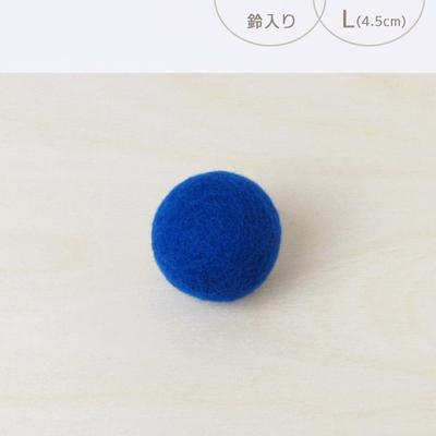 フェルトボール 鈴入り・L ブルー(猫用おもちゃ)