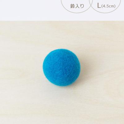 フェルトボール 鈴入り・L ターコイズブルー(猫用おもちゃ)