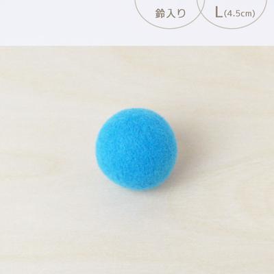 フェルトボール 鈴入り・L スカイブルー(猫用おもちゃ)