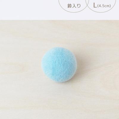 フェルトボール 鈴入り・L パステルブルー(猫用おもちゃ)