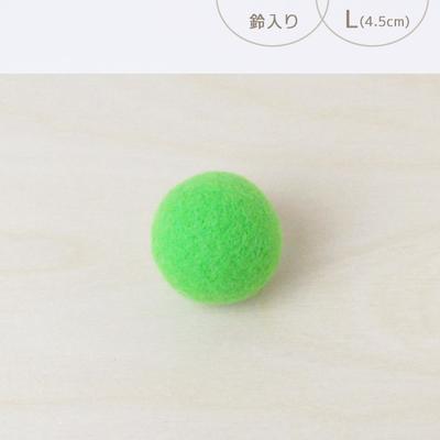 フェルトボール 鈴入りL ライトグリーン(猫用おもちゃ)