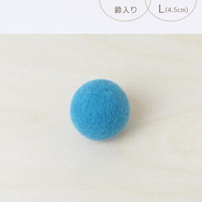 フェルトボール 鈴入り・L グレイッシュブルー(猫用おもちゃ)