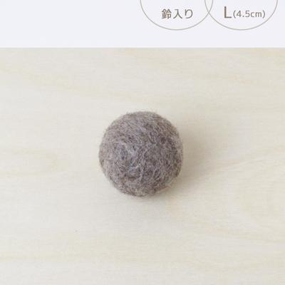 フェルトボール 鈴入り・L ナチュラルライトブラウン(猫用おもちゃ)