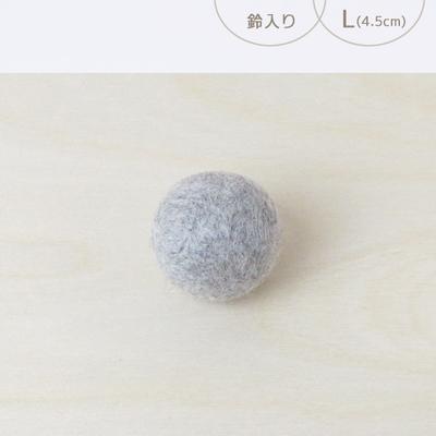 フェルトボール 鈴入り・L ナチュラルグレー(猫用おもちゃ)