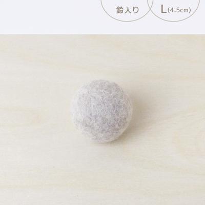 フェルトボール 鈴入り・L ナチュラルベージュ(猫用おもちゃ)