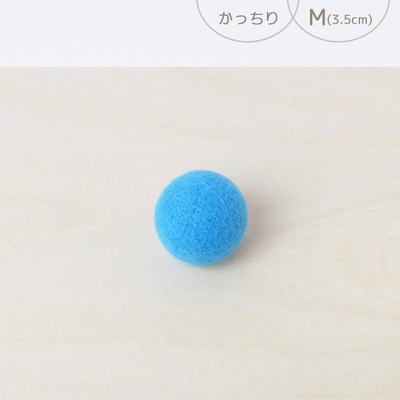 フェルトボール かっちり・M スカイブルー(猫用おもちゃ)