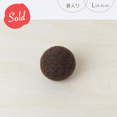 フェルトボール 鈴入り・L ナチュラルブラウン(猫用おもちゃ)