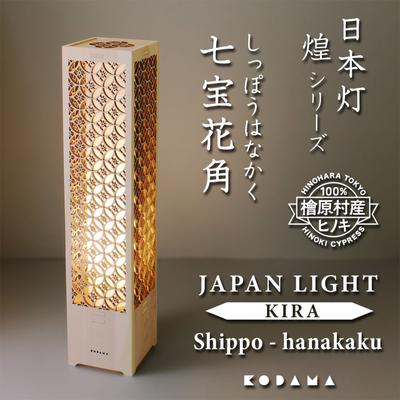 日本灯 煌(KIRA)七宝花角
