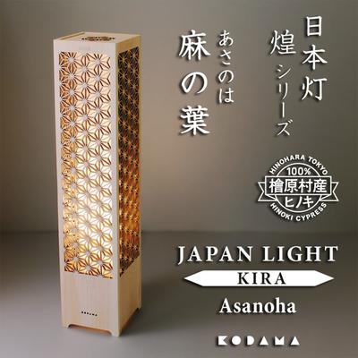 日本灯 煌 (KIRA) 麻の葉
