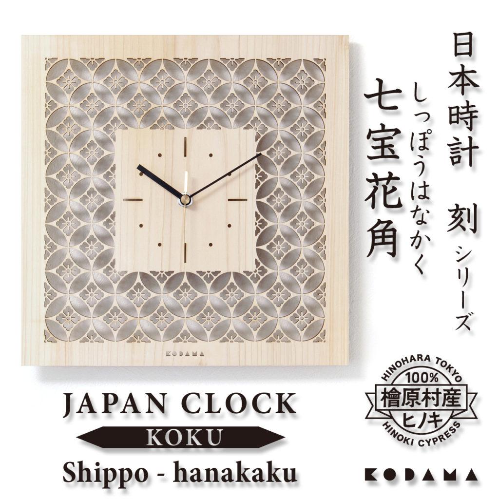 日本時計 刻(KOKU)