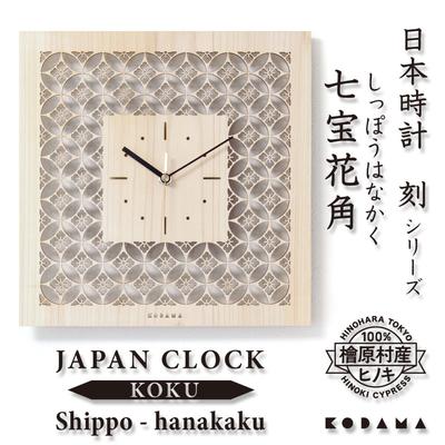 日本時計 刻 (KOKU) 七宝花角