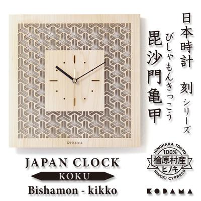日本時計 刻 (KOKU) 毘沙門亀甲