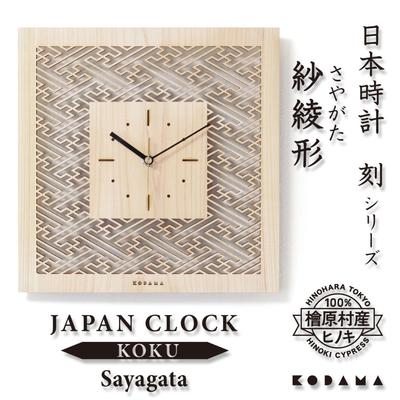 日本時計 刻 (KOKU) 紗綾形