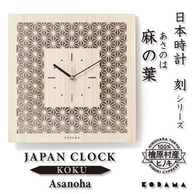 日本時計 刻 (KOKU) 麻の葉