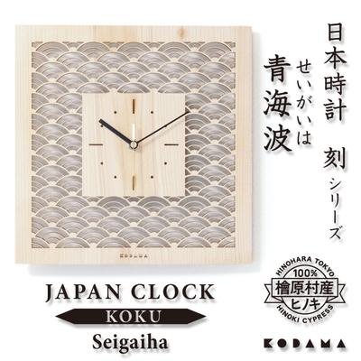 日本時計 刻 (KOKU) 青海波