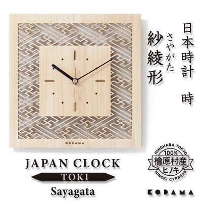 日本時計 時(TOKI) 紗綾形