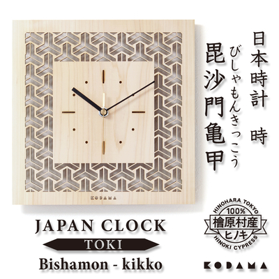 日本時計 時(TOKI) 毘沙門亀甲