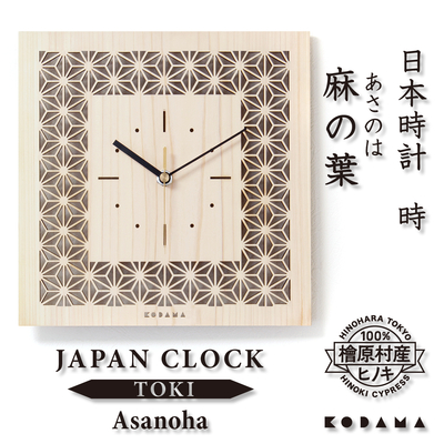 日本時計 時(TOKI) 麻の葉