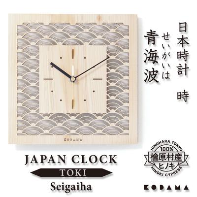 日本時計 時(TOKI) 青海波