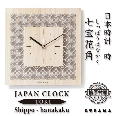 日本時計 時(TOKI) 七宝花角