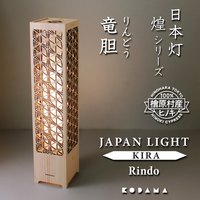 日本灯 煌(KIRA)竜胆