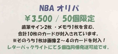 NBA オリパ Single Card Version