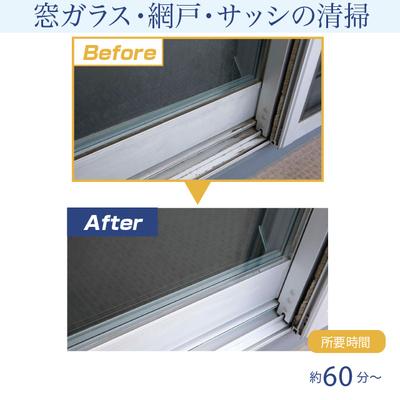 窓ガラス・網戸・サッシの清掃