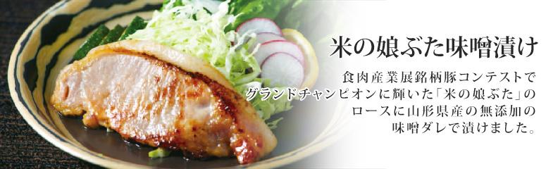 米の娘ぶた味噌漬け