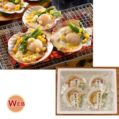北海道産帆立バター焼きセット 4個入り