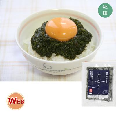 秋田男鹿半島産 冷凍ギバサ