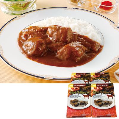 熊野牛肉カレー 辛口 4食