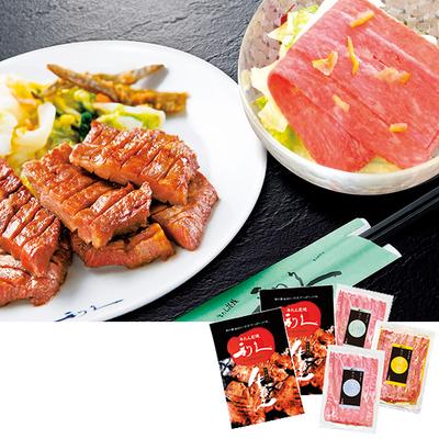 「仙台・利久」厚切り牛たんと燻り牛たん3種セット