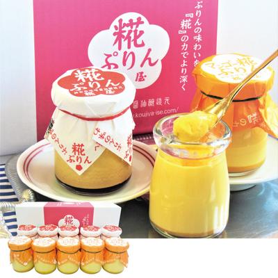 糀ぷりん・マンゴー糀ぷりん 10個詰合せ