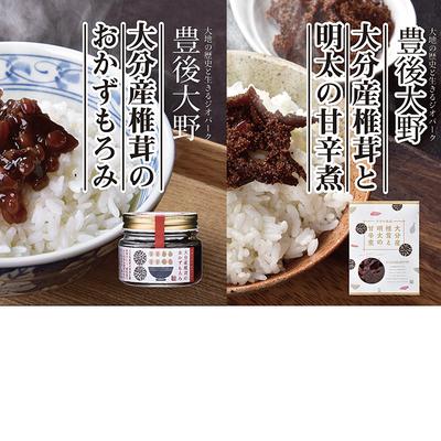 大分県産原木椎茸おかずセット
