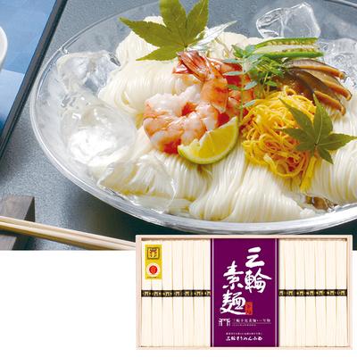 三輪素麺 誉 一年物 20束