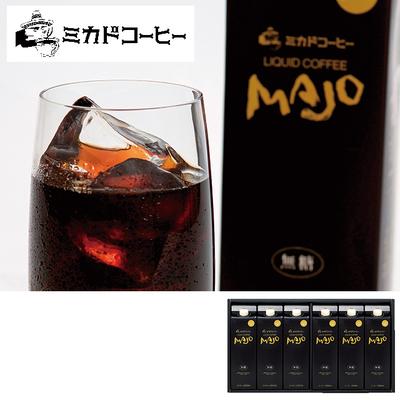 ミカド珈琲 MAJOリキッドコーヒー 無糖ギフト