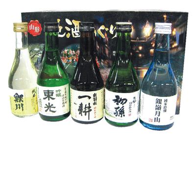 山形地酒めぐり(清酒)