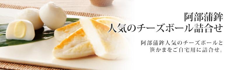 阿部蒲鉾 人気のチーズボール詰合せ