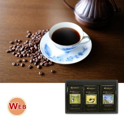 軽井沢セレクションコーヒー3種ギフト