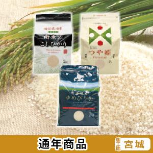 人気の銘柄米食べ比べセット