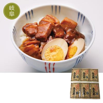 豚角煮丼6食セット
