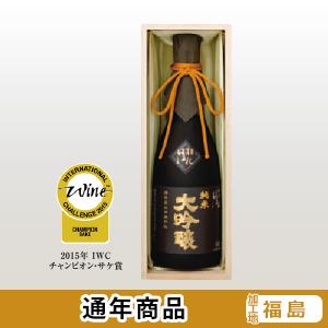 会津ほまれ 播州産山田錦仕込純米大吟醸酒