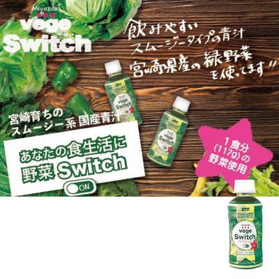 サンA 宮崎 VegeSwitch