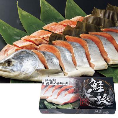 銀毛鮭昆布〆姿切身