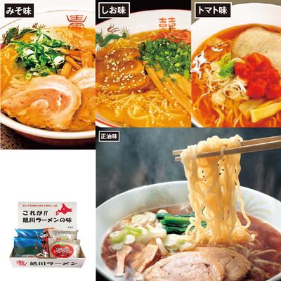これが!! 旭川ラーメンの味(8食)