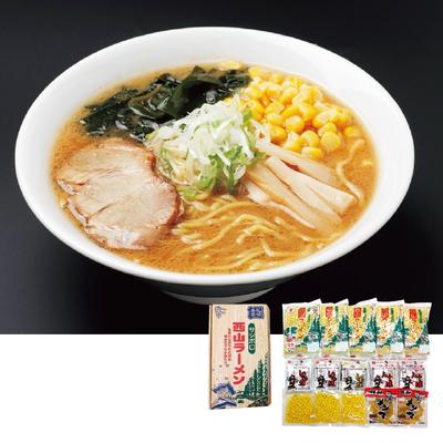 札幌名産 西山10食デラックス