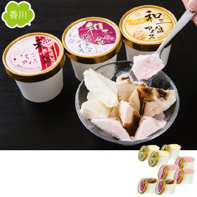和三盆アイスクリームセット 8個