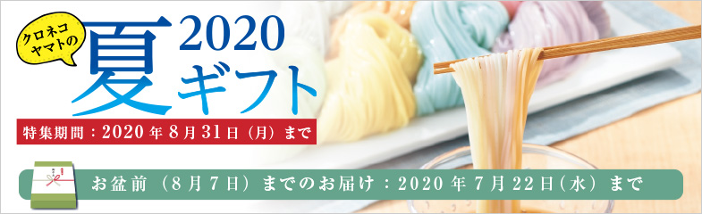 2020年夏ギフト