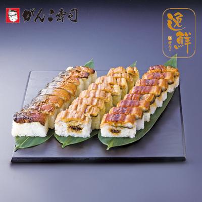【逸鮮】棒寿司詰合せ