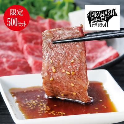 (生産者限定)蔵王牛焼肉セット